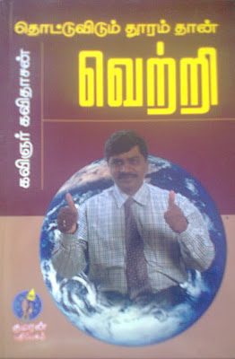 Thottuvidum Thuram Than Vettri By  Kavithasan Buy Online