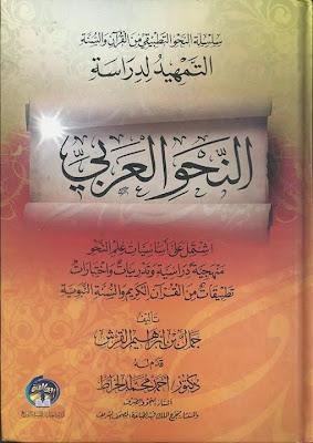 التمهيد لدراسة النحو العربي - جمال إبراهيم القرش pdf