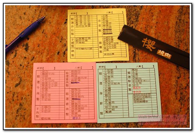 櫻燒肉菜單