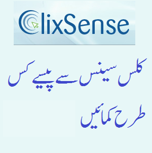 Web Earning in Urdu