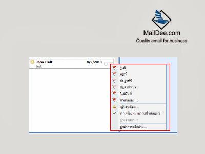 ในโปรแกรมเช็คอีเมล์องค์กร Outlook