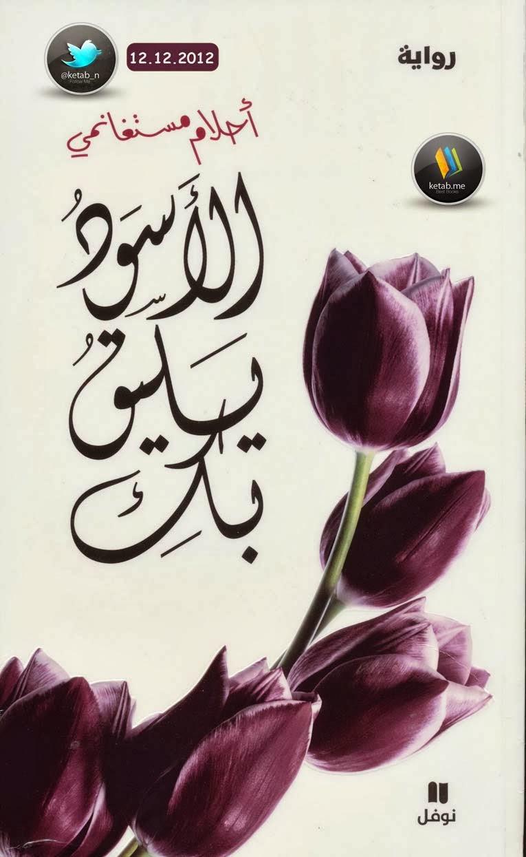رواية الأسود يليق بك - أحلام مستغانمي pdf