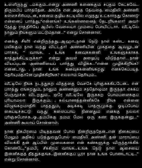 New Kamakathai -tamil kamakathaikal new,new kamakathaikal