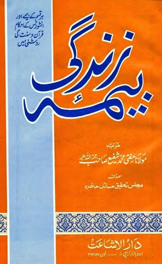 Beema-Zindagi-Book-Life-Insurance-PDF-Book