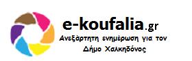 e-koufalia.gr - Ανεξάρτητη Ενημέρωση Δήμου Χαλκηδόνος