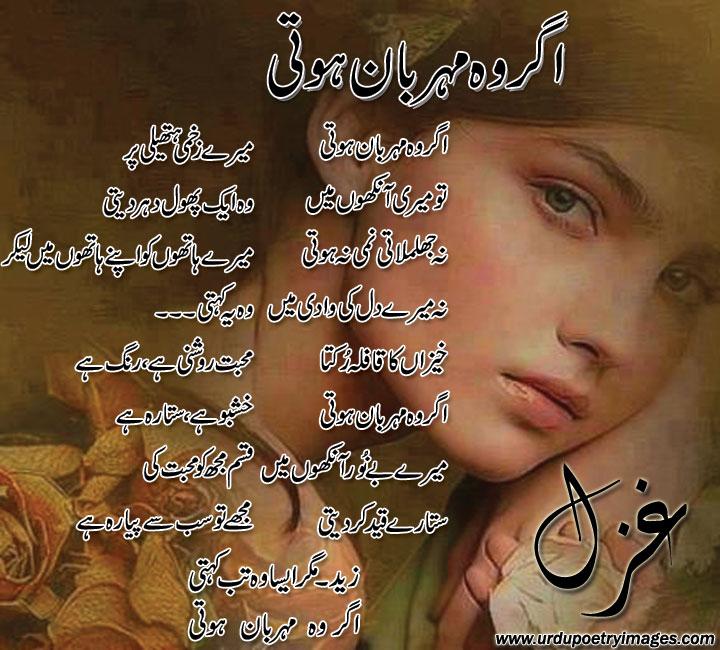 Gallery For > Best Urdu Ghazals