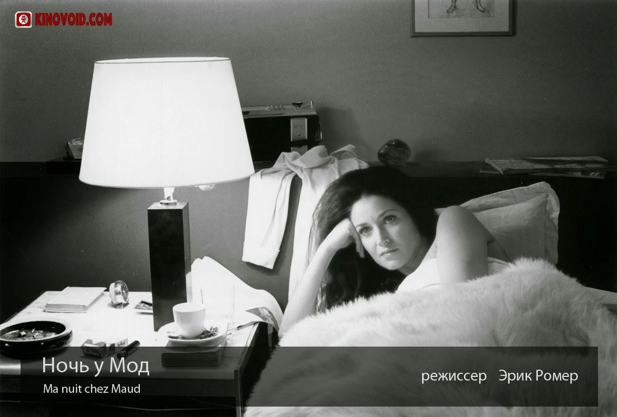 Ночь у Мод | Ma nuit chez Maud
