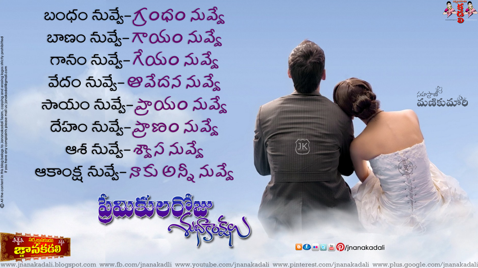 I Love Quotes In Telugu : -Telugu-Prema -Kavithalu-Telugu-Love-Quotations-Telugu-HQ-Love-Quotes ...