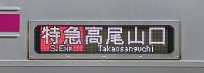 京王電鉄 特急高尾山口行き 8000系