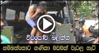 Brothel Raid in Hambantota Two Person Arrested