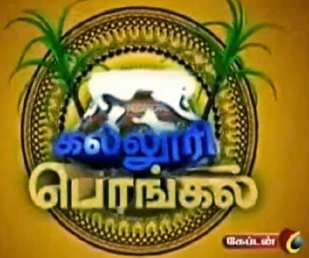 Kalloori Pongal 15th January 2015 Captain Tv Pongal Special 15-01-2015 Full Program Shows Captain Tv Youtube Dailymotion HD Watch Online Free Download,