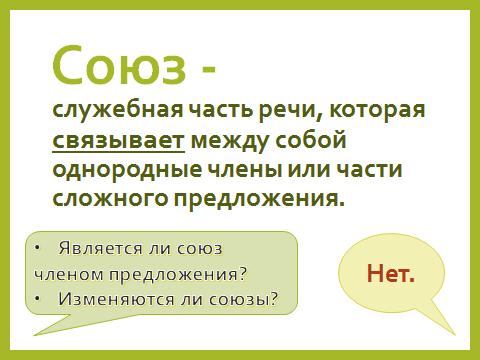 Части Речи В Русском Языке Презентация