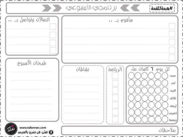برنامج تنظيم أسبوعي لكل أم الشكل الثاني أبيض وأسود weekly organizing program from tafannan