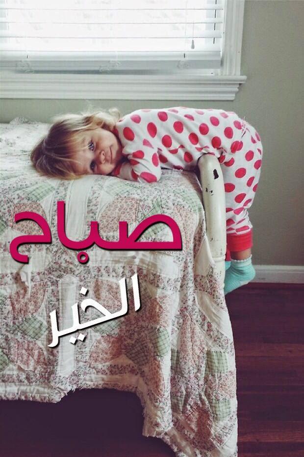 صباح الخير صور اطفال