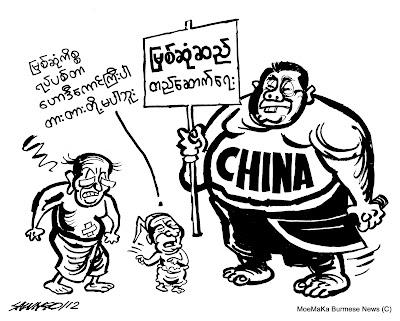 ျမစ္ဆုံဆည္ကို ဂြမတိုက္နဲ႔ … (Cartoon Saw Ngo)