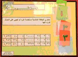 الرياضيات الابتدائية 26.bmp
