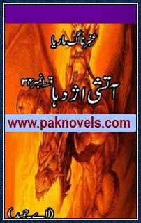 Aatashi Azdaha Urdu Novel by A Hameed