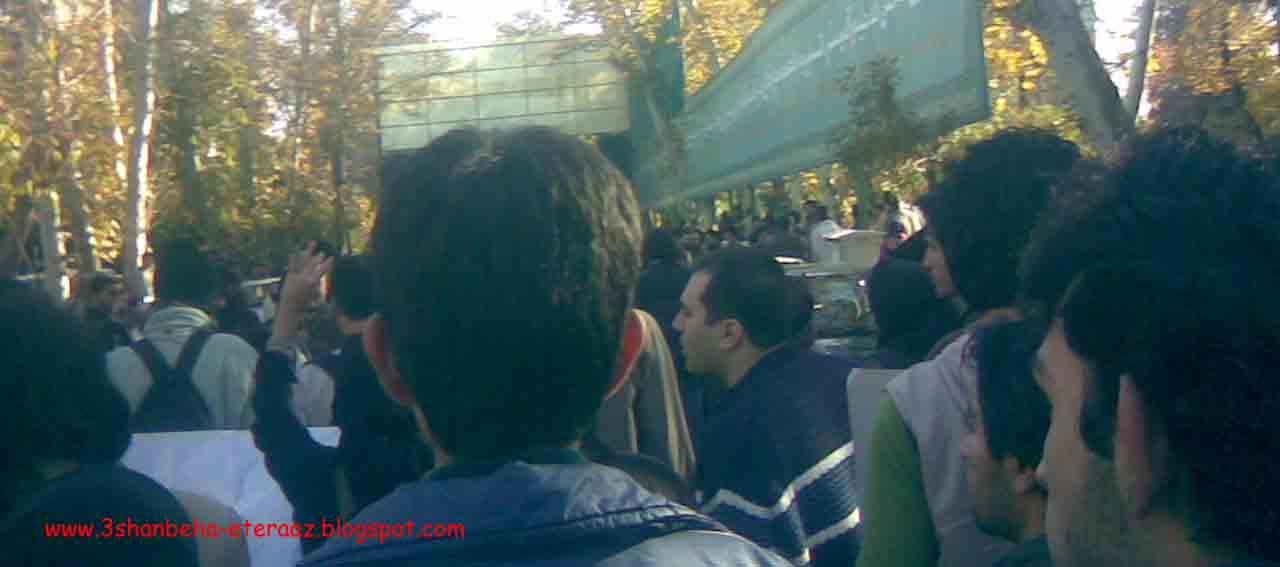 اعتراضات دانشجویی امروز دانشگاه تهران/25 اردیبهشت 90