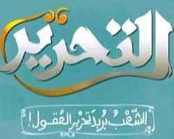 Altahrir TV