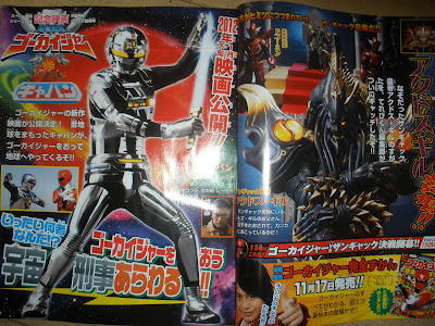 Gokaiger vs Gavan First Image Revealed!
