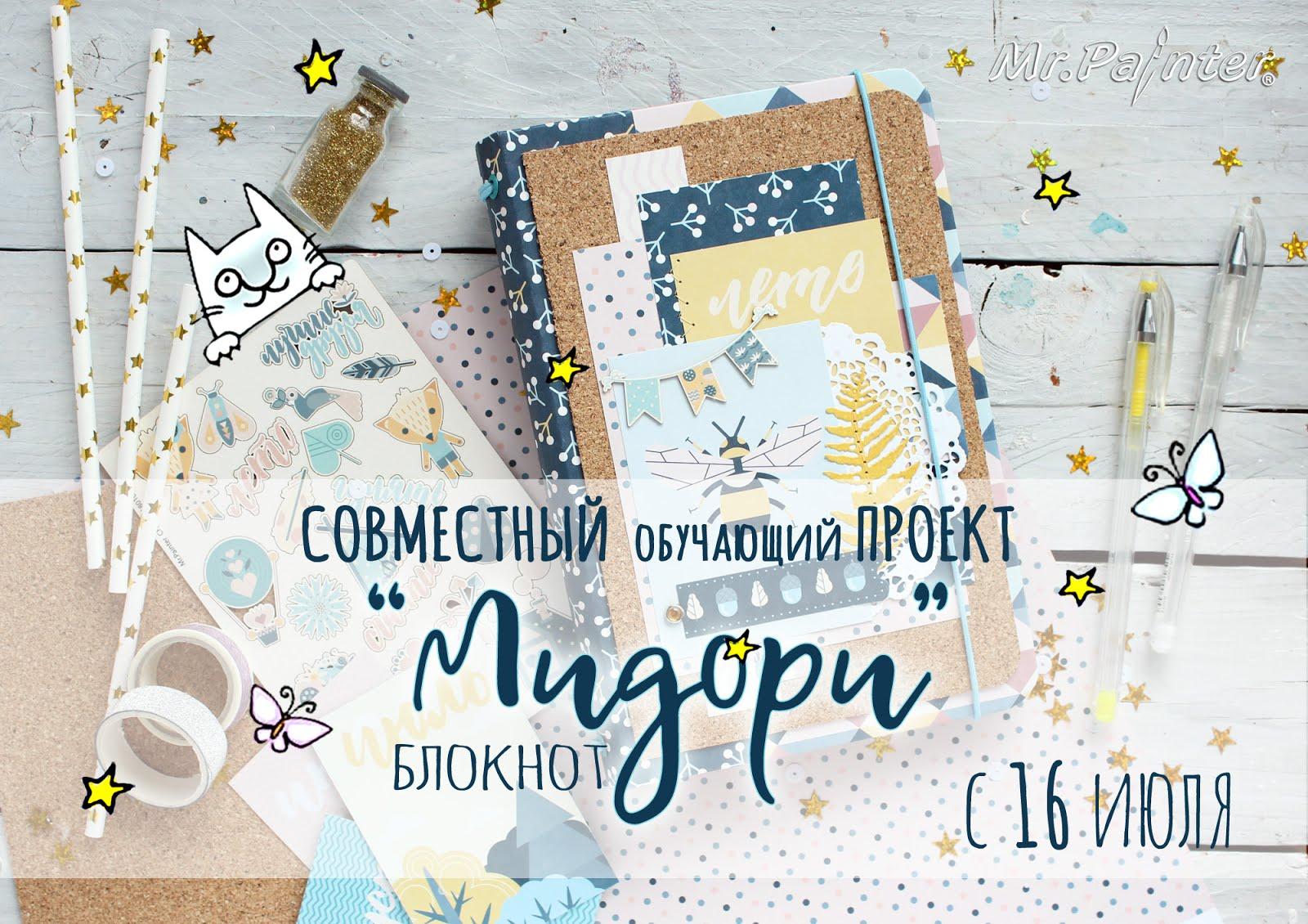 """Совместный проект """"Блокнот Мидори"""""""