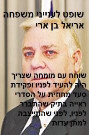 בית משפט לענייני משפחה - חשד להתנהלות שיפוטית מופקרת בדלתיים סגורות - השופט אריאל בן ארי