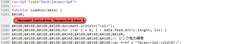 Blogger のページに SyntaxHighlighter で装飾した JavaScript のソースコードを  Chrome でコピーして張り付けた場合