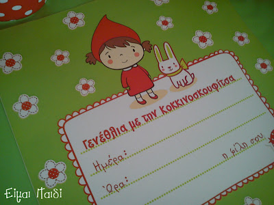 free printable invitation-red riding hood-eimaipaidi.gr