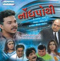 Nondhpothi Gujarati Natak Buy DVD