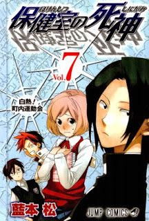 保健室の死神 01-07 zip rar Comic dl torrent raw manga raw