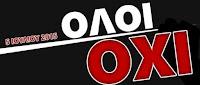 """Κυριακή 5 Ιουλίου ψηφίζουμε ΟΧΙ στο πραξικόπημα των """"θεσμών"""" κατά της ελληνικής δημοκρατίας"""