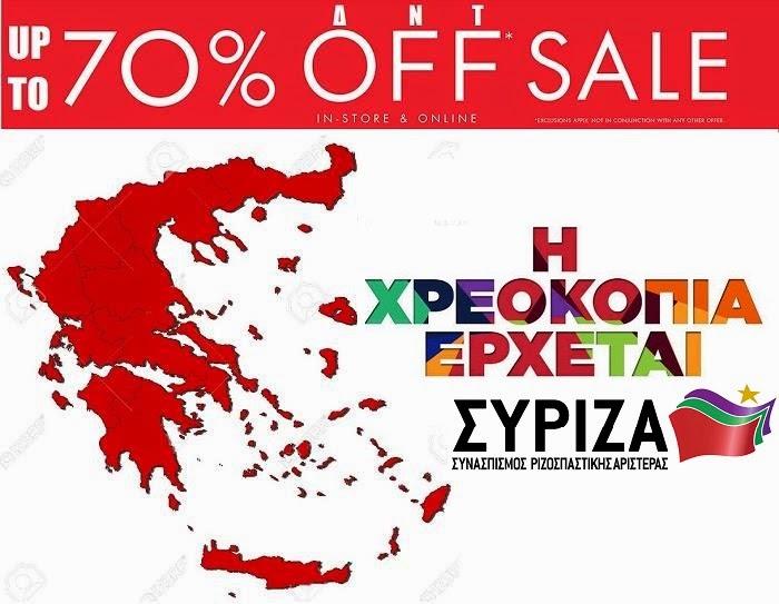 """""""Η αισιόδοξη πλευρά της Χρεοκοπίας""""! Άρθρο του Γ.Βαρουφάκη από το 2010...Είμαστε σίγουροι για τους σκοπούς του Υπουργού Οικονομικών;"""