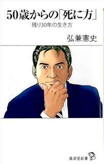 [弘兼憲史] 50歳からの「死に方」 残り30年の生き方
