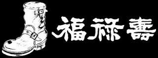 http://hukurokuju.com/