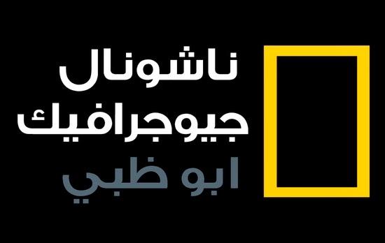 البث المباشر ناشونال جيوغرافيك ابو ظبي NatGeo
