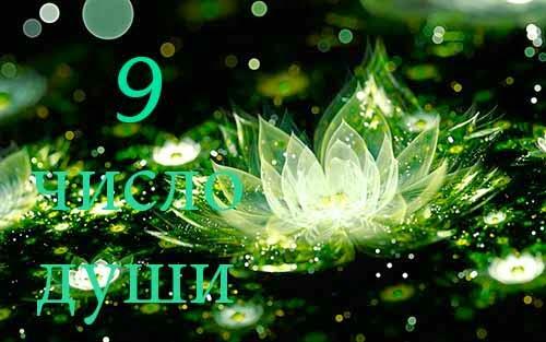 Число 9 как число души в ведической нумерологии