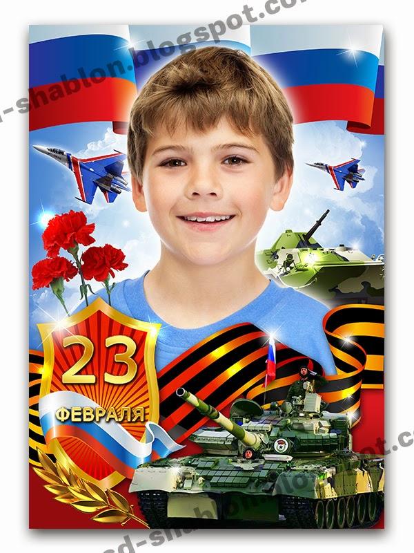 Фотошоп как создать открытку к 23 февраля