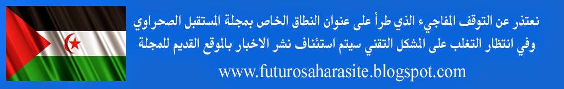 مجلة المستقبل الصحراوي