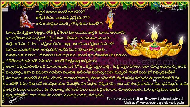 Kartika Masam Karthika deepam Kartika pournami Telugu importance information