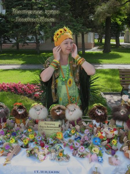Кукольный мастер Холодных Ольга