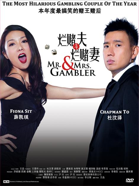 MR & MRS GAMBLER (2012)