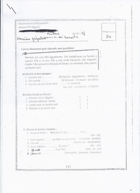 """تعليم الاسكندرية: نشر كل امتحانات الصف الثاني الإعدادى """"عربى ولغات"""" نصف الترم الأول 2015 Scan0142"""
