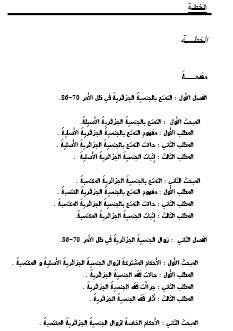 التمتع بالجنسية الجزائرية في ظل الامر 70-86 18-06-2011%2B16-39-4