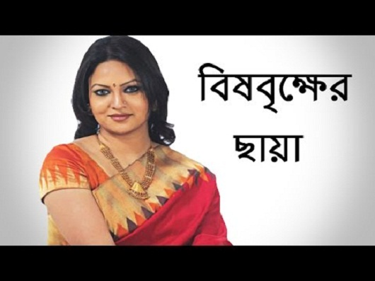 Bish Brikkher Chhaya (2015) Bangla Natok Ft. Richi