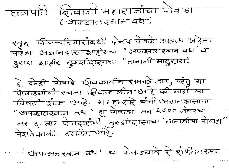 Marathi Powada