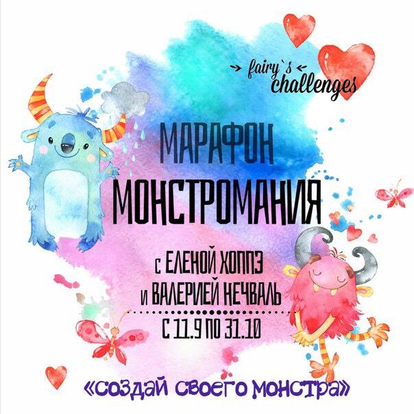 Монстро-Марафон