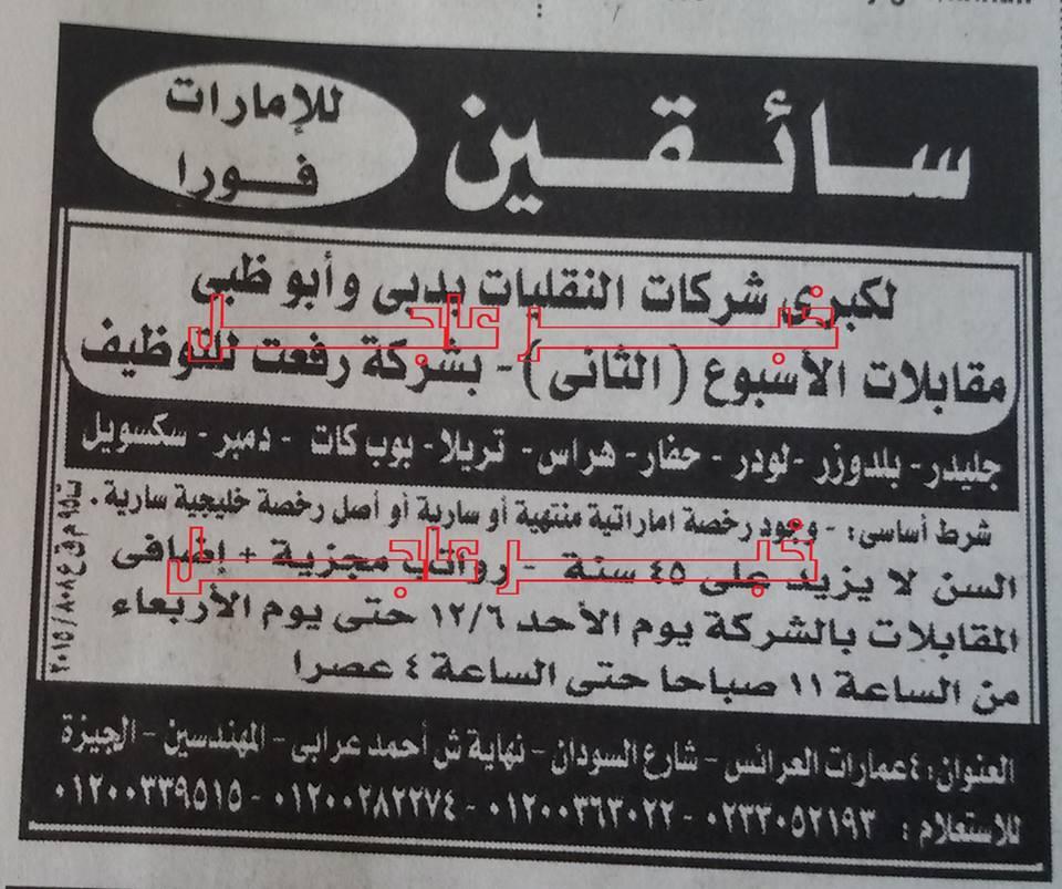 وظائف للامارات فوراً - كبرى شركات النقليات بدبى وابوظبى والمقابلات حتى 9 / 12 / 2015