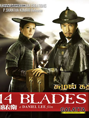Blades  Hindi Dubbed Movie Download