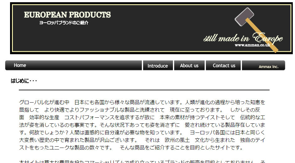 Ammax Europe<br>ヨーロッパ輸入用品、専用サイト