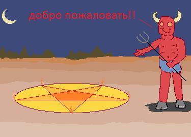 portal do inferno